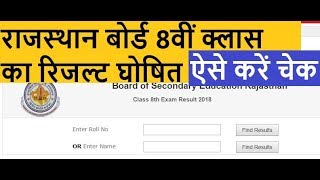 Rajasthan 8th Result 2018 | Rajasthan Board 8th Class Result Kaise Check Kare | rbse result 2018 |