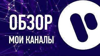 Заработок на YouTube от 50 000 рублей в месяц без своих видео