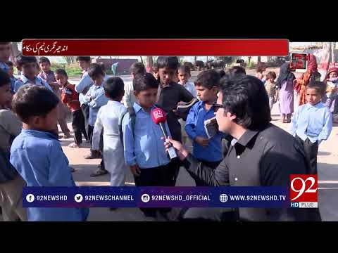 Andher Nagri - 17 March 2018 - 92 News