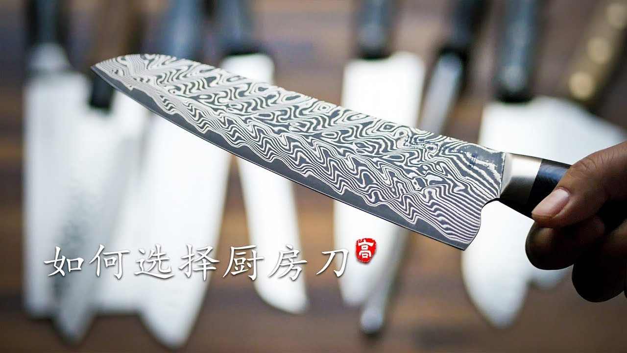 american made kitchen knives faucet reviews 刀具如何正确购买厨房刀 youtube