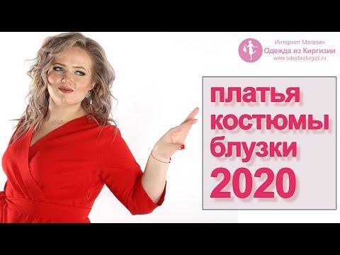 Одежда из Киргизии | Январь 2020 - Видеообзор коллекции