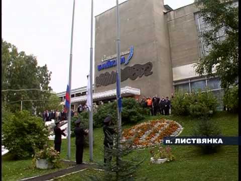 50 лет санаторию Байкал