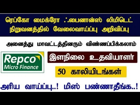 Repco Micro Finance Recruitment Junior Assistant Direct Recruitment