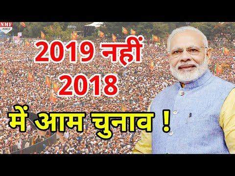 2018 के अंत में एक साथ हो सकते हैं Lok Sabha और Assembly Election