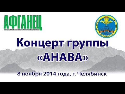 """Концерт группы """"АНАВА"""" в  Челябинске"""