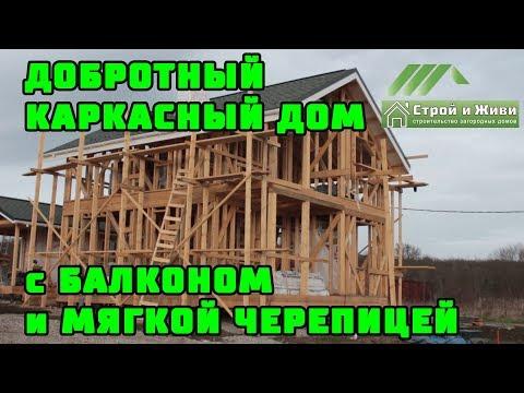Добротный КАРКАСНЫЙ ДОМ с балконом и МЯГКОЙ кровлей. Краснодар. Строй и Живи.