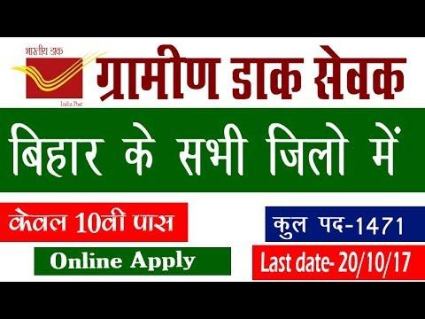 Bihar Post Office Vacancy 2017 !! Gramin Dak Sevak Online Apply in All Dist..!! ग्रामीण डाक सेवक