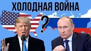 Новая Холодная война уже началась ?