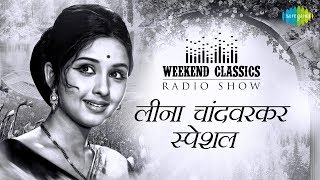 Weekend Classic Radio Show | Leena Chandavarkar Special | Haye Re Haye | Dhal Gaya Din | O Manchali