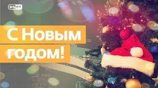 С Новым годом от команды ESET Russia!