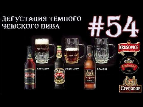 Дегустация пива #54 - 3 чешских тёмных сорта пива Krusovice, Bakalar, Cernovar! 18+