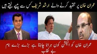 Exposed Arshad Sharif, Rauf Klasra Wasim Badami Plan to defeat Imran Khan with Malick & Malik Riaz