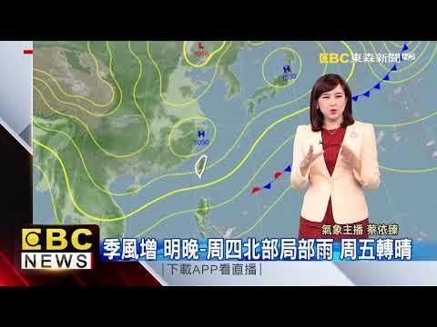 氣象時間 1081209 早安氣象 東森新聞