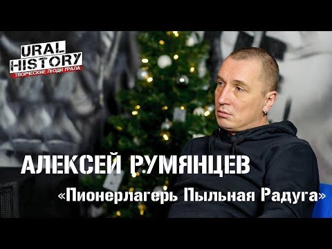 Алексей Румянцев «Пионерлагерь