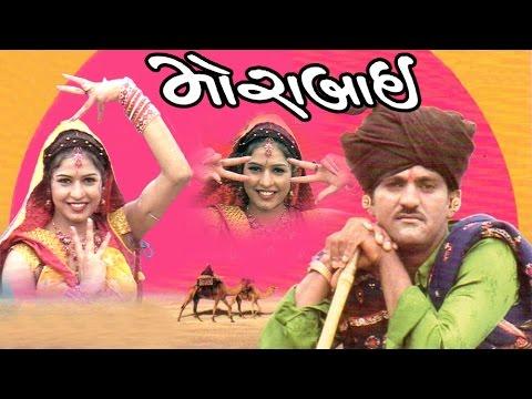 Morabai - Awesome and Superhit Kutchi Folk songs / Lokgeet - Non Stop Kutchi Lokgeet