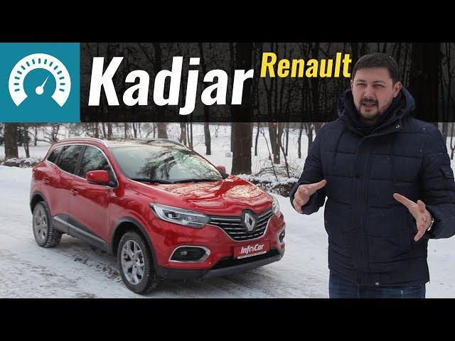 НОВЫЙ Renault Kadjar. Стал ли лучше?