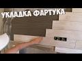 РЕВИЗОР. Укладка кухонного фартука/Поклейка флизелина/Шпаклевка