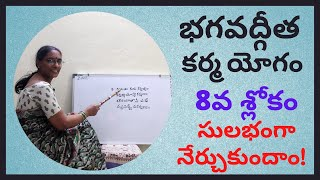 Bhagavad Gita Telugu Classes| Chapter 3 Verse 8 | Karma Yoga| Indukuri Sarada| Easy to learn slokas