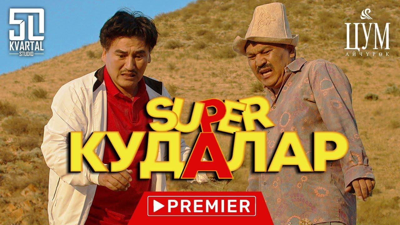 Super кудалар / кино толугу менен / официально / супер кудалар