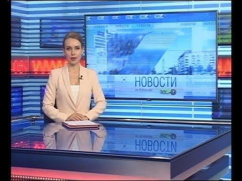 """Новости Новосибирска на канале """"НСК 49"""" // Эфир 18.09.19"""