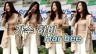 [문화예술] 가수 하비 Har bee