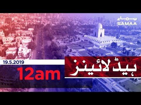 Samaa Headlines - 12AM - 19 May 2019