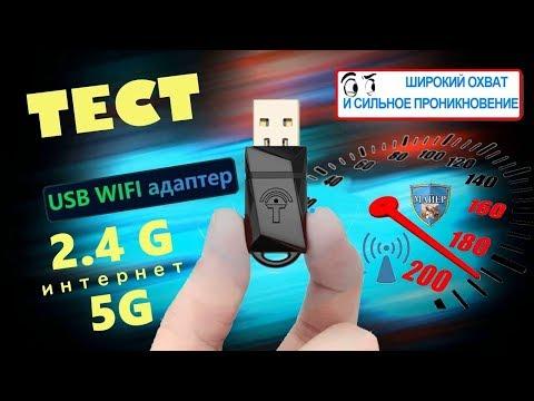 🔴 Беспроводной USB Wifi адаптер БЫСТРЫЙ 5G ✔️ БУДЕТ ИНТЕРНЕТ ТАМ ❜ ГДЕ ЕГО НЕТ