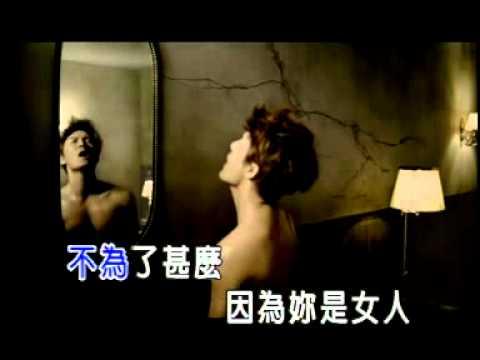 KTV吳克群 因為你是女人 - YouTube