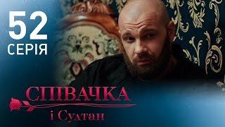 Певица и султан (52 серия)