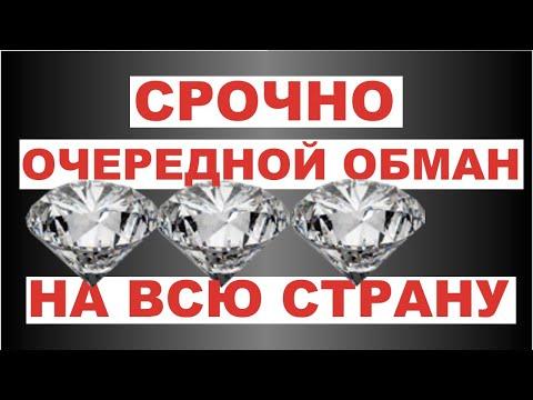 Коротко про очередной финансовый обман и финансовую пирамиду B2B Jewelry и почему ее не ЗАКРОЮТ!!!