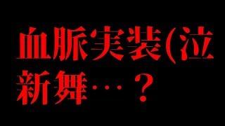 血脈キャンセル!という訳にはいかんか… ---------------- http://kimut...