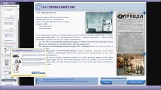 Образовательные ресурсы РАЯНО в сети Интернет