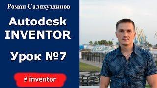 Autodesk Inventor. Урок №7. Создание пятой 3d модели | Роман Саляхутдинов