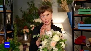 Как собрать французский каскадный свадебный букет. Вам букет