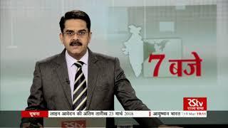 Hindi News Bulletin   हिंदी समाचार बुलेटिन – Mar 19, 2018 (7 pm)