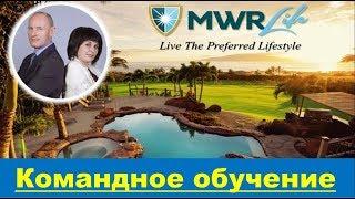 MWR Life - Командное обучение - Николай и Ольга Лобановы