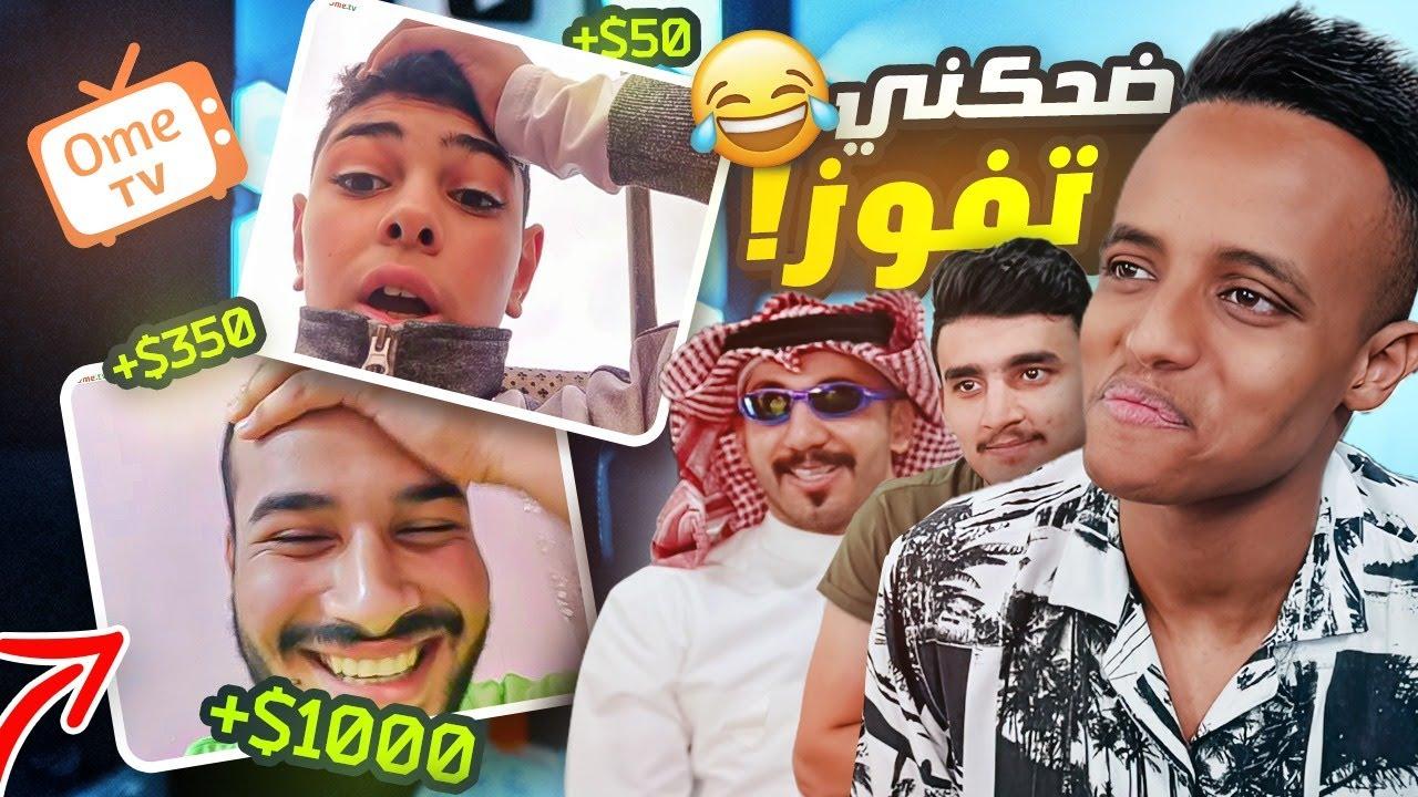 أبو فله أضحك مع جمهوري