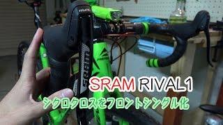 シクロクロスのコンポを交換したので紹介します!【SRAM RIVAL1】 thumbnail