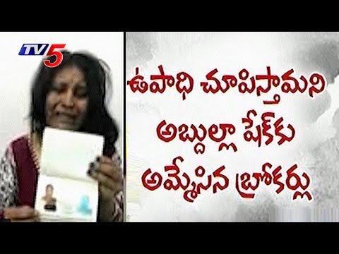 Telugu Woman Harassed by Arab Sheikhs in Gulf | TV5 News