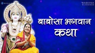 Shri Babosa Bhagwan Katha | Epic