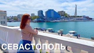 СЕВАСТОПОЛЬ ПОРАЖАЕТ. Полный обзор. Показываем самые красивые места города. Сезон в Крыму 2021.