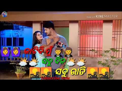 Tu Mo Jibana Sathi ! Title Video Song ! Odia Whatsapp Status Video ! 2018 Lovely Whatsapp Status
