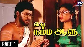Idhu Namma Aalu Tamil Full Movie | Part 1 | Bhagyaraj | Shobana | JV Somayajulu | Manorama