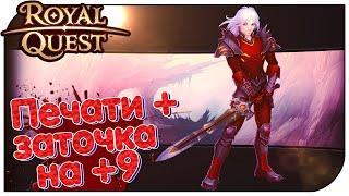Royal Quest - Печать + заточка на +9!