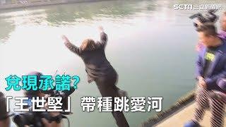 兌現承諾?「王世堅」超帶種跳愛河 三立新聞網SETN.com thumbnail