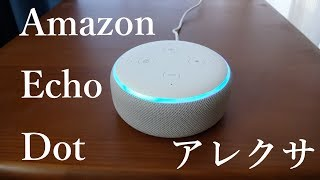 Amazon Echo Dot(スマートスピーカー)のある生活