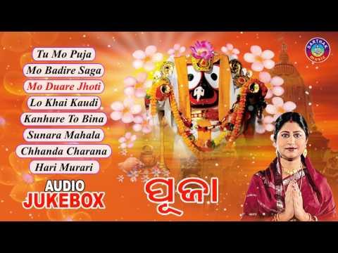PUJA Odia Jagannath Bhajans Full Audio Songs Juke Box |