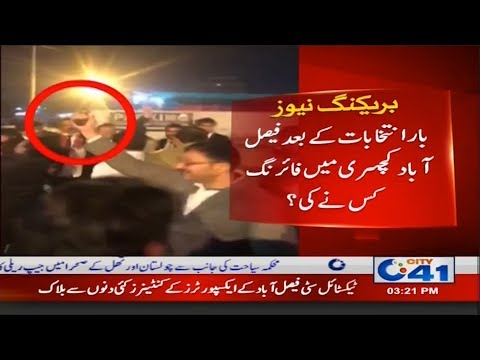 Firing In Faisalabad Court After Bar Elections