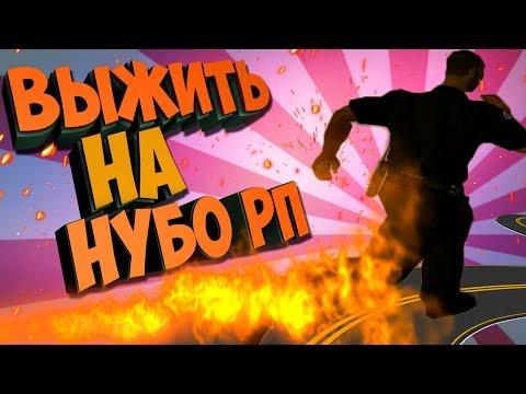 """ВЫЖИТЬ НА НУБО РП! """"СТРАХ И НЕНАВИСТЬ В SAMP 0.3е"""""""