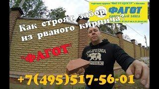 Заборы из кирпича Фагот и Литос в Подмосковье +7(495)517-56-01(РВАНЫЙ КИРПИЧ ТМ